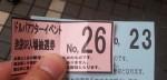20120825_090349