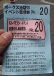 20131019_090301